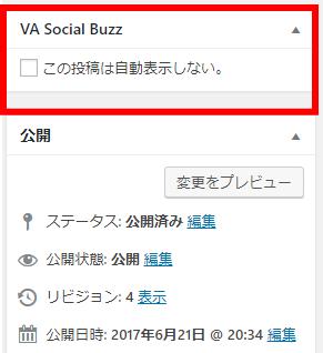 個別記事に「VA Soical Buzz」を配置しない設定