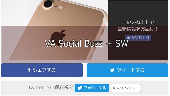 WPプラグインのアドオン「VA Social Buzz + SW」