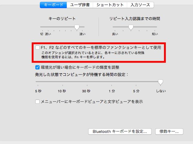 Mac[環境設定]→[キーボード]設定画面