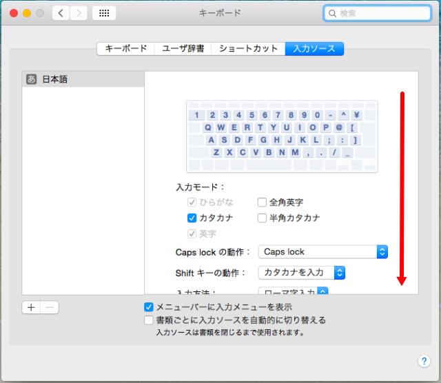 Macの[キーボードの環境設定]