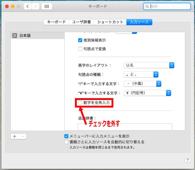 Mac[キーボード環境設定]数字を全角入力