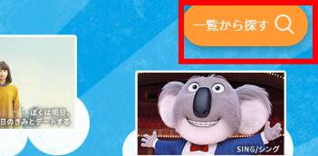 動画配信サービス「U-NEXT」の右上の検索画面