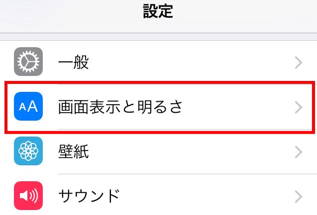 iOS11設定画面詳細