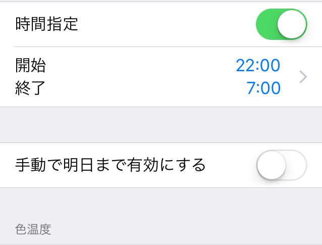 iOS11のNight Shift時間指定の設定画面