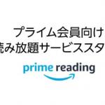 Amazon「prime reading(プライムリーディング)」