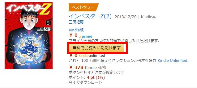 Amazon「prime reading(プライムリーディング)」コミックの場合