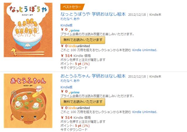 Amazon「prime reading(プライムリーディング)」絵本・児童書の場合