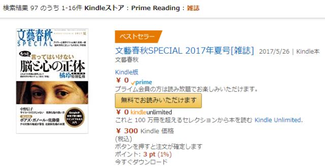 Amazon「prime reading(プライムリーディング)」雑誌の場合