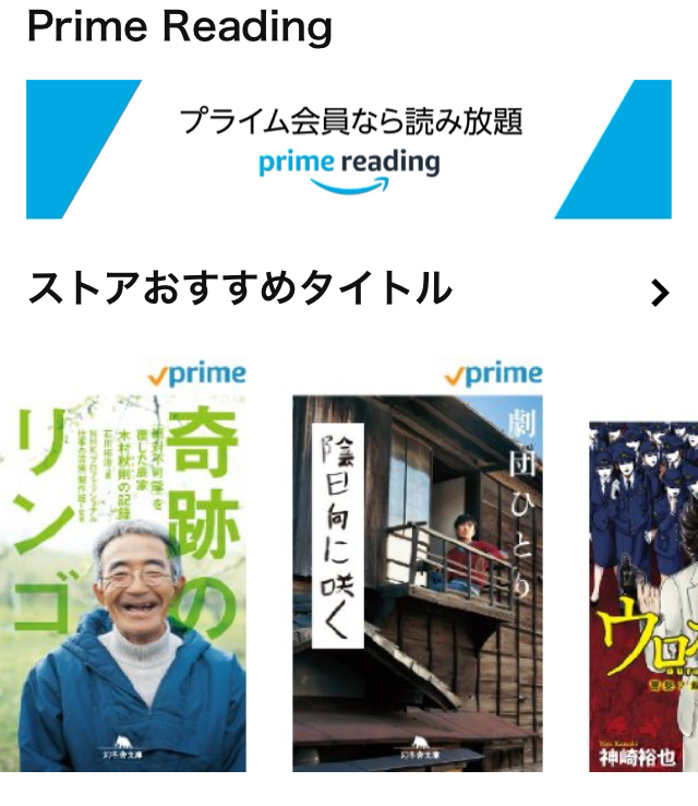 Kidleアプリ「prime reading」トップページ