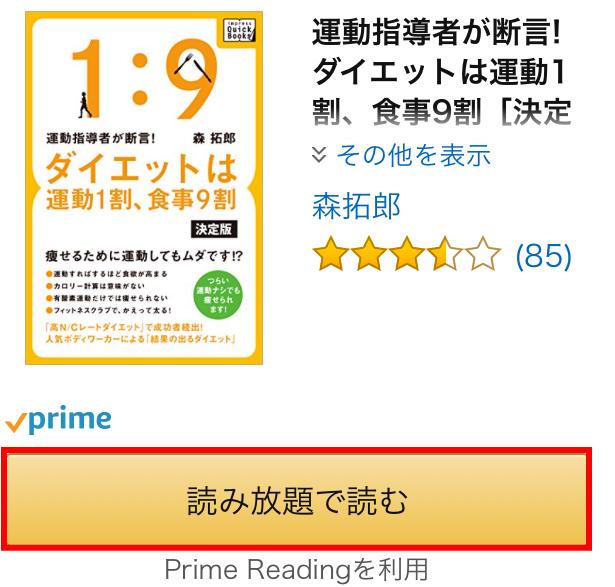 Kindle本「読み放題で読む」一例