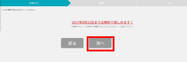 動画配信サービス「U-NEXT」解約の手続き、いつまで楽しめるのかが表示されている画面