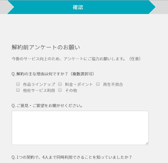 動画配信サービス「U-NEXT」解約の手続き、アンケート画面
