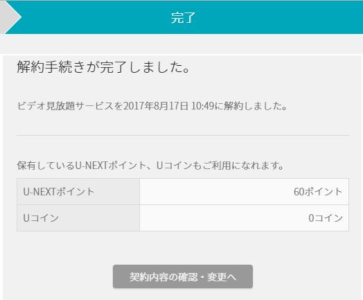 動画配信サービス「U-NEXT」解約の手続き。解約手続き完了の画面