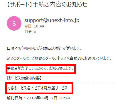 動画配信サービス「U-NEXT」解約手続き完了のメール画面