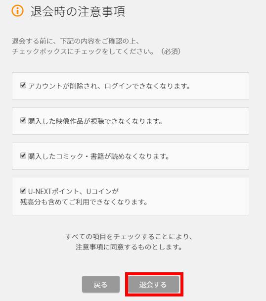 動画配信サービス「U-NEXT」アカウントを削除する手順、「退会時の注意事項」