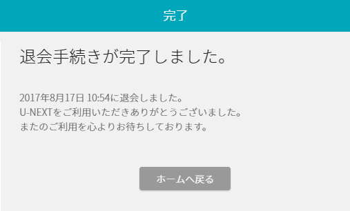 動画配信サービス「U-NEXT」アカウントを削除する手順、「退会完了」画面