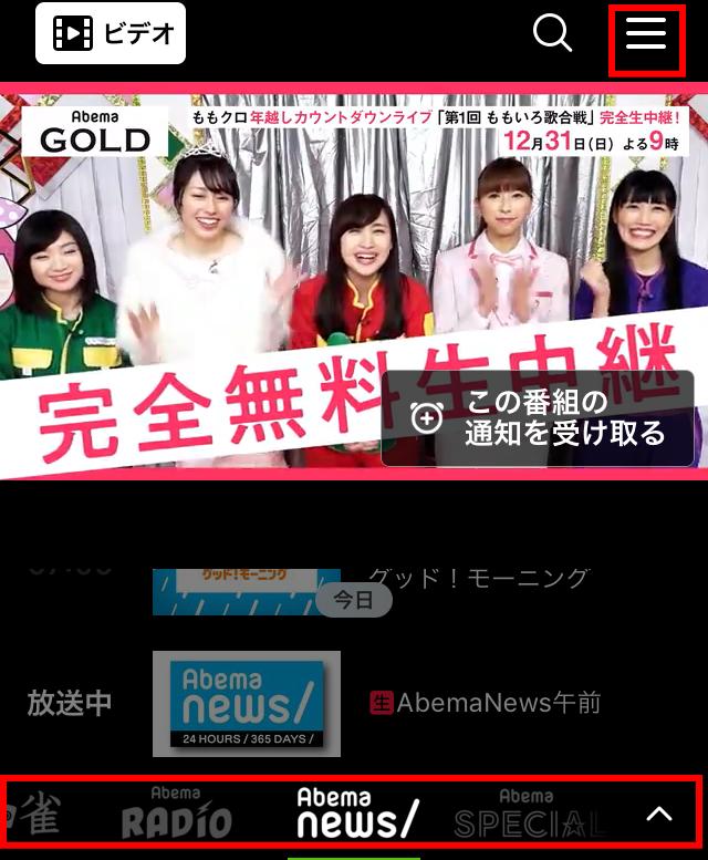 AbemaTVアプリの画面