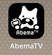 アベマ(ABEMA)アプリのアイコン