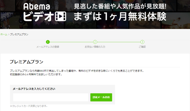 アベマ(ABEMA)アプリの有料会員「Abemaビデオ」の画面