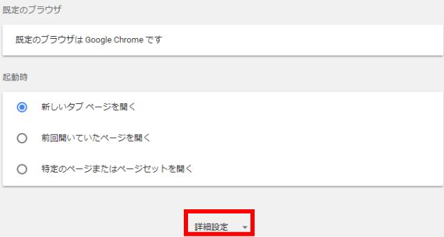 ブラウザ「Google Chrome」設定の詳細設置を選択する場面