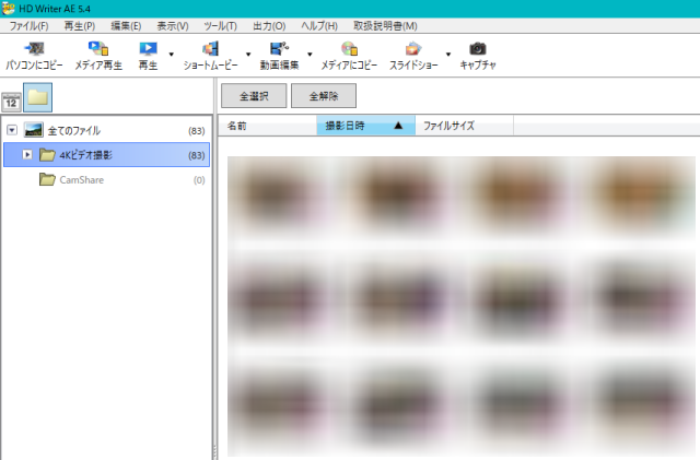 「HD Writer AE 5.4」起動後の画面