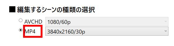 「HD Writer AE 5.4」動画編集でMP4(4k)を選択する
