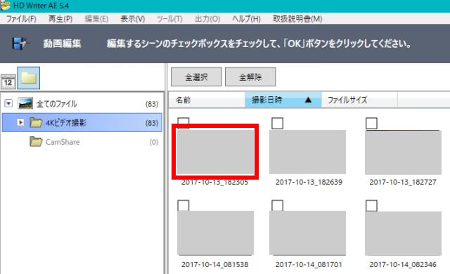 「HD Writer AE 5.4」動画編集画面