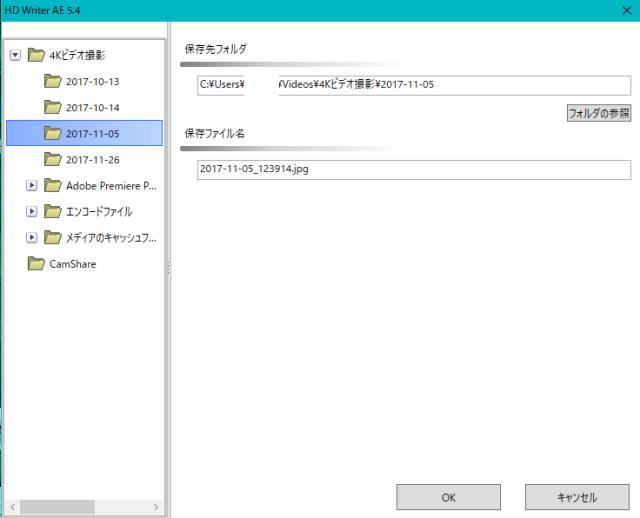 「HD Writer AE 5.4」静止画に切り出すときの保存場所選択