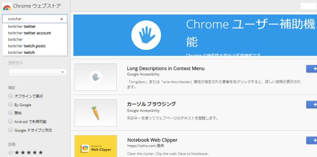 ブラウザCromeユーザー補助機能