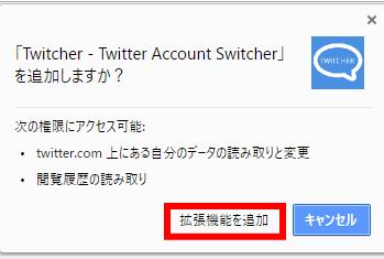「Twitcher - Twitter Account Switcher」を追加
