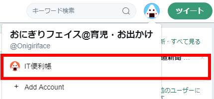 「Twitcher - Twitter Account Switcher」のアカウント切り替え、アカウントが登録できた画面