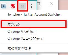 「Twitcher - Twitter Account Switcher」のアカウント切り替え、オプション