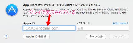 MacのAppStoreのサイン画面、IDがグレイで表示されている