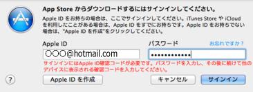 MacのApp Storeのサインインで確認コードを入力するようメッセージが出ている
