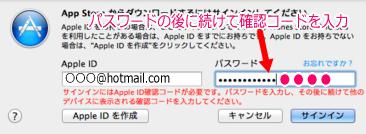 MacのApp Storeのサインインでパスワードに続いて確認コードを入力している画面