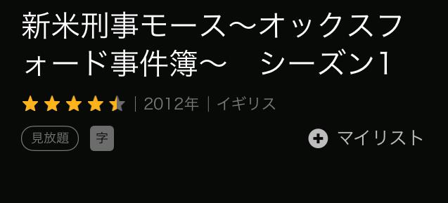 動画配信サービス「U-NEXT」新米モースの画面