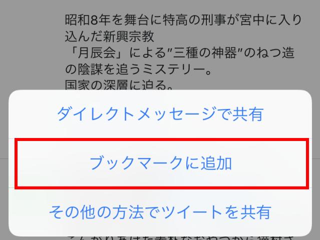 Twitterブックマーク機能「ブックマークに追加」ボタン