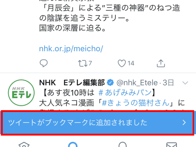 Twitterブックマーク機能「ブックマークに追加された」というメッセージ