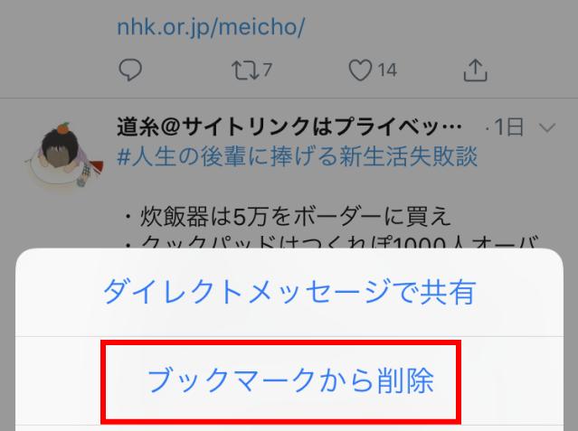 Twitterブックマーク「ブックマークから削除」ボタン