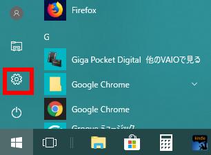 Windows10[スタート]→[設定]ボタン