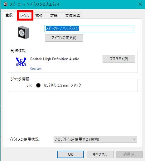 Windows10「スピーカー/ヘッドフォンのプロパティ」