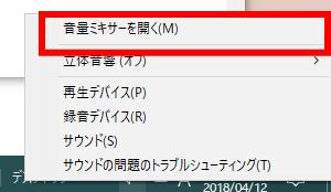 Windows10「スピーカー/ヘッドフォン」を右クリック「音量ミキサーを開く」