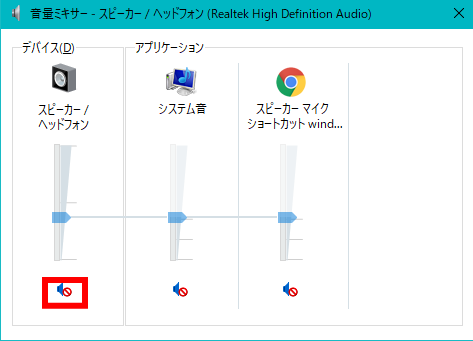 Windows10「音量ミキサー」