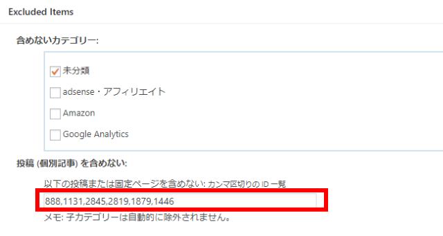 WordPress「XML-Sitemap」の「Excluded Items」