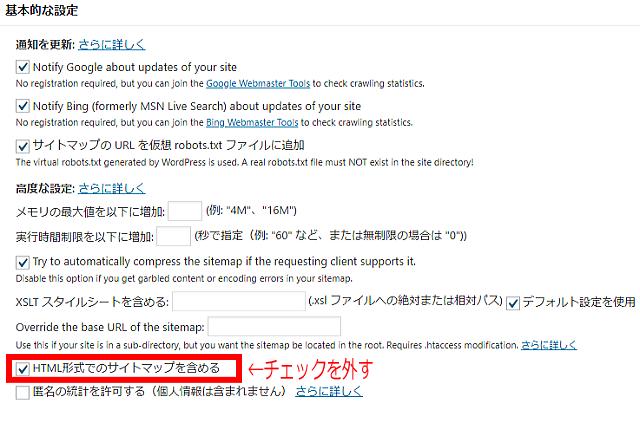 プラグイン「XML-SITEMAP」の基本的な設定