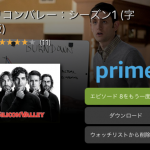Amazonプライムビデオ「シリコンバレー」