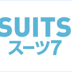 海外ドラマ「スーツ(SUITS)」シーズン7