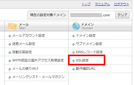 エックスサーバーのドメインにある「SSL設定」