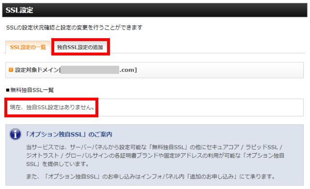 エックスサーバー、独自SSL設定の追加