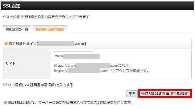 エックスサーバー、独自SSL設定を追加する